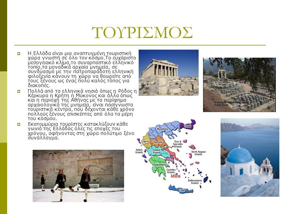 ΤΟΥΡΙΣΜΟΣ  Η Ελλάδα είναι μια αναπτυγμένη τουριστική χώρα γνωστή σε όλο τον κόσμο.Το ευχάριστο μεσογειακό κλίμα,το συναρπαστικό ελληνικό τοπίο,τα μον