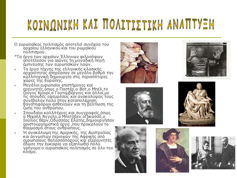 Ο ευρωπαϊκος πολιτισμός αποτελεί συνέχεια του αρχαίου ελληνικού και του ρωμαίκου πολιτισμού. *Τα έργα των αρχαίων Έλληνων φιλοσόφων αποτέλεσαν για αιώ