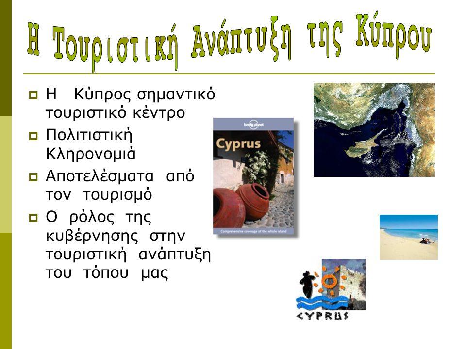 Η Κύπρος σημαντικό τουριστικό κέντρο  Η Θέση της Κύπρου, η οποία βρίσκεται ανάμεσα σε τρεις ηπείρους: την Ευρώπη, την Ασία και την Αφρική, βοήθησε στην προσέλκυση τουριστών από διάφορες περιοχές της γης με κυριότερη την Ευρώπη.