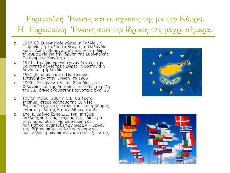 Ευρωπαϊκή Ένωση και οι σχέσεις της με την Κύπρο. Η Ευρωπαϊκή Ένωση από την ίδρυση της μέχρι σήμερα.  1957.Έξι Ευρωπαϊκές χώρες,η Γαλλία, η Γερμανία,