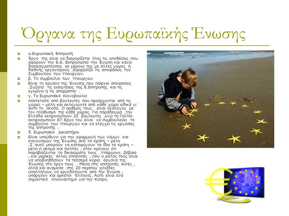 Όργανα της Ευρωπαϊκής Ένωσης  α.Ευρωπαική Επιτροπή  Έργο της είναι να διαχειρίζεται όλες τις υποθέσεις που αφορούν την Ε.Ε. Εκπροσωπεί την Ένωση και