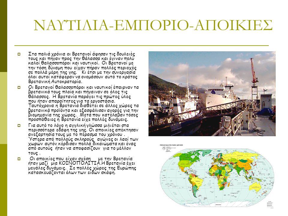 ΝΑΥΤΙΛΙΑ-ΕΜΠΟΡΙΟ-ΑΠΟΙΚΙΕΣ  Στα παλιά χρόνια οι Βρετανοί άφησαν τις δουλειές τους και πήγαν προς την θάλασσα και έγιναν πολύ καλοί θαλασσοπόροι και να