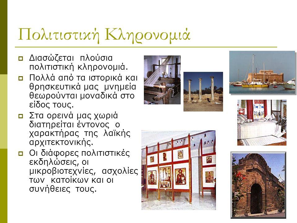 Πολιτιστική Κληρονομιά  Διασώζεται πλούσια πολιτιστική κληρονομιά.  Πολλά από τα ιστορικά και θρησκευτικά μας μνημεία θεωρούνται μοναδικά στο είδος