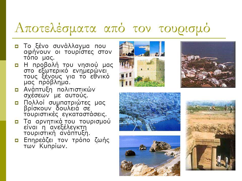 Αποτελέσματα από τον τουρισμό  Το ξένο συνάλλαγμα που αφήνουν οι τουρίστες στον τόπο μας.  Η προβολή του νησιού μας στο εξωτερικό ενημερώνει τους ξέ