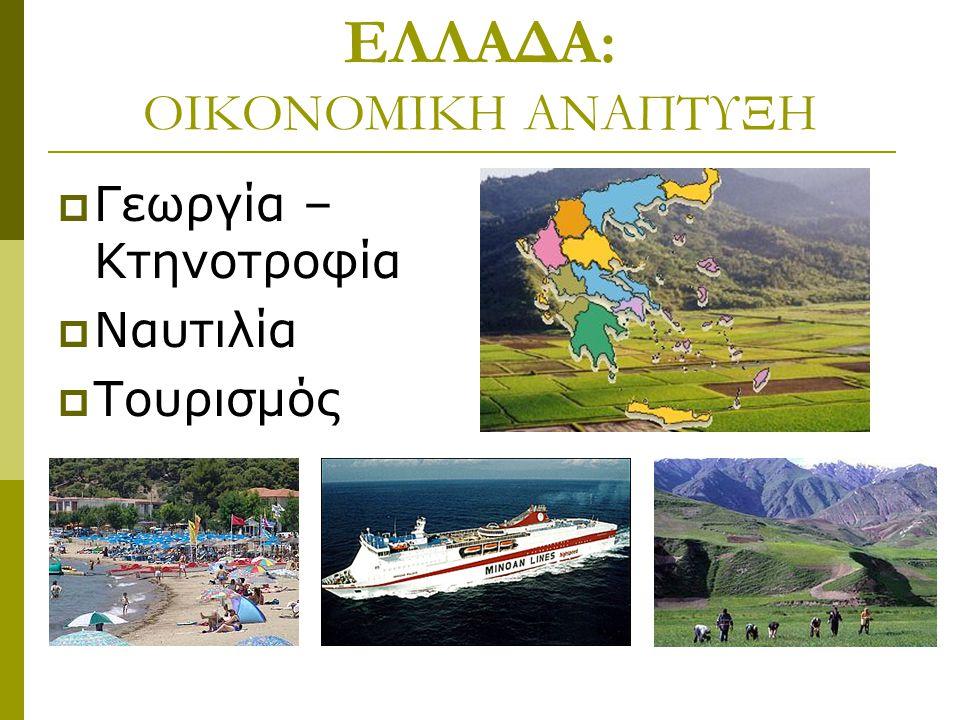 ΓΕΩΡΓΙΑ Η Ελλάδα έχει αρκετά αναπτυγμένη τη γεωργία.
