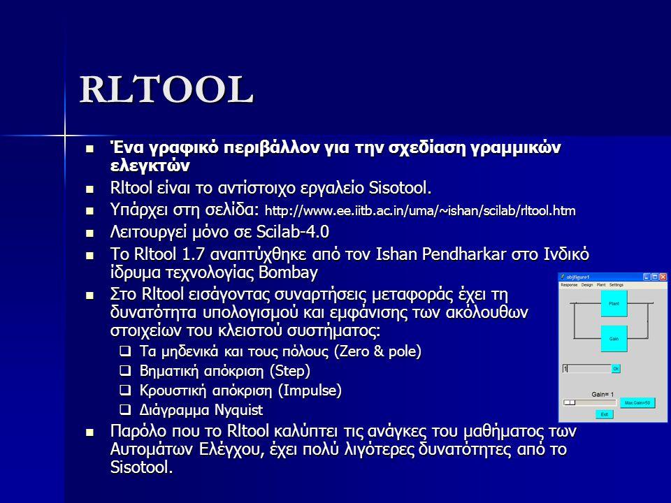RLTOOL Ένα γραφικό περιβάλλον για την σχεδίαση γραμμικών ελεγκτών Ένα γραφικό περιβάλλον για την σχεδίαση γραμμικών ελεγκτών Rltool είναι το αντίστοιχ
