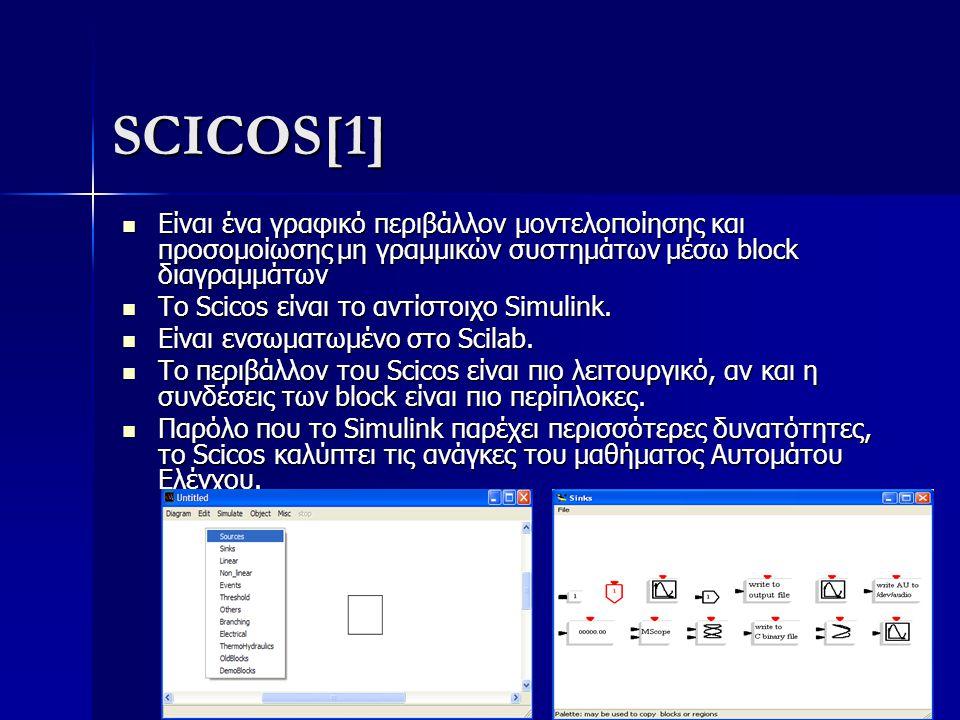 SCICOS[1] Είναι ένα γραφικό περιβάλλον μοντελοποίησης και προσομοίωσης μη γραμμικών συστημάτων μέσω block διαγραμμάτων Είναι ένα γραφικό περιβάλλον μο