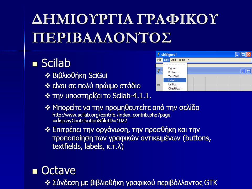 ΔΗΜΙΟΥΡΓΙΑ ΓΡΑΦΙΚΟΥ ΠΕΡΙΒΑΛΛΟΝΤΟΣ Scilab Scilab  Βιβλιοθήκη SciGui  είναι σε πολύ πρώιμο στάδιο  την υποστηρίζει το Scilab-4.1.1.  Μπορείτε να την