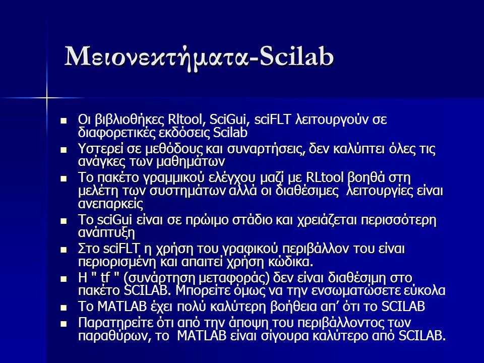 Μειονεκτήματα-Scilab Οι βιβλιοθήκες Rltool, SciGui, sciFLT λειτουργούν σε διαφορετικές εκδόσεις Scilab Υστερεί σε μεθόδους και συναρτήσεις, δεν καλύπτ