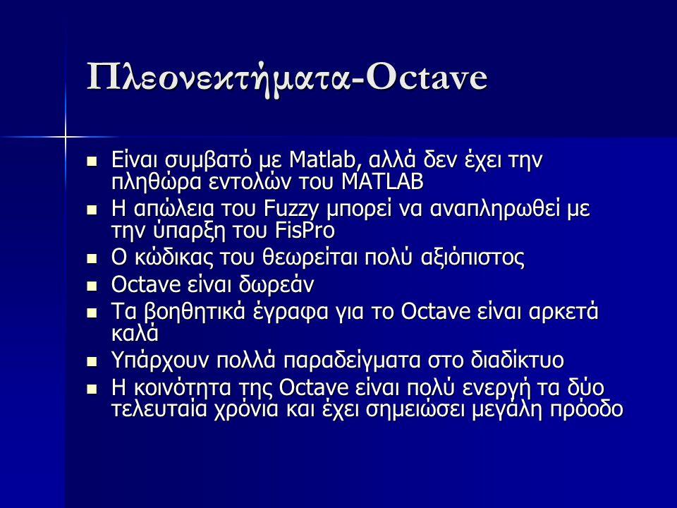Πλεονεκτήματα-Octave Είναι συμβατό με Matlab, αλλά δεν έχει την πληθώρα εντολών του MATLAB Είναι συμβατό με Matlab, αλλά δεν έχει την πληθώρα εντολών