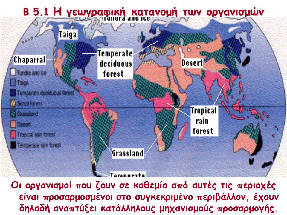 Β 5.1 Η γεωγραφική κατανομή των οργανισμών Οι θ θθ θερμοκρασίες που επικρατούν στην επιφάνεια της Γης διαφέρουν από περιοχή σε περιοχή. Αλλού επικρατο