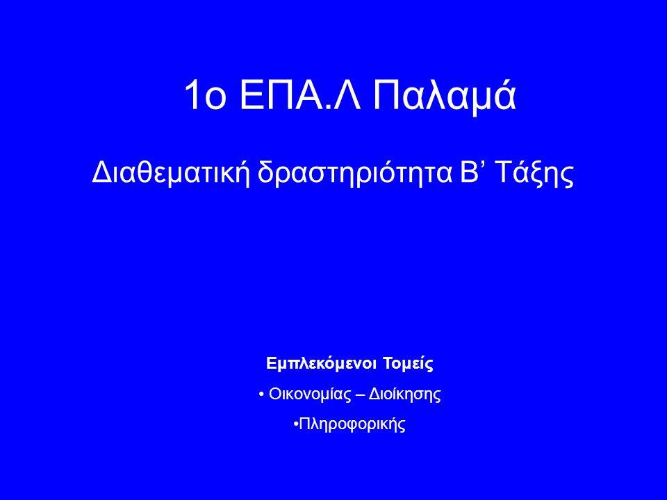 1ο ΕΠΑ.Λ Παλαμά Διαθεματική δραστηριότητα Β' Τάξης Εμπλεκόμενοι Τομείς Οικονομίας – Διοίκησης Πληροφορικής