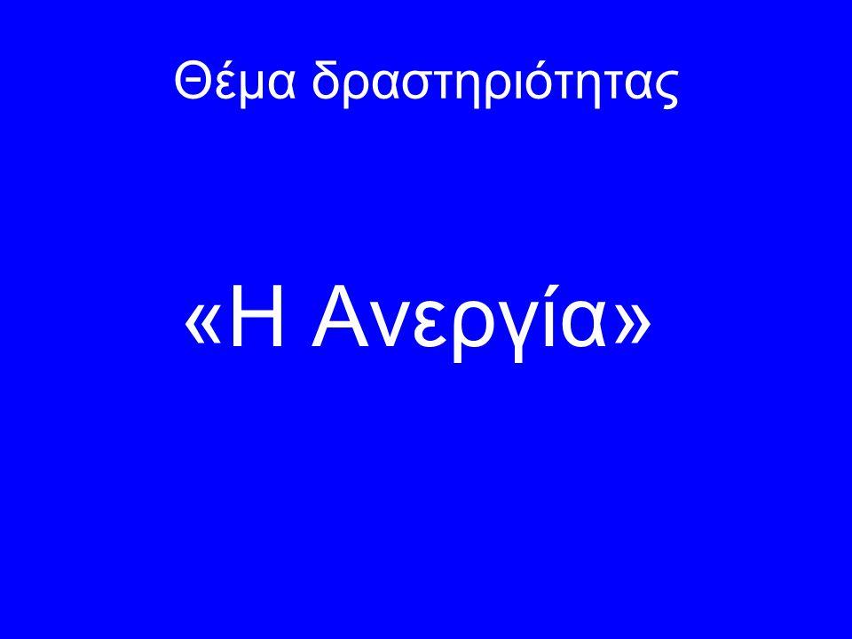 Θέμα δραστηριότητας «Η Ανεργία»