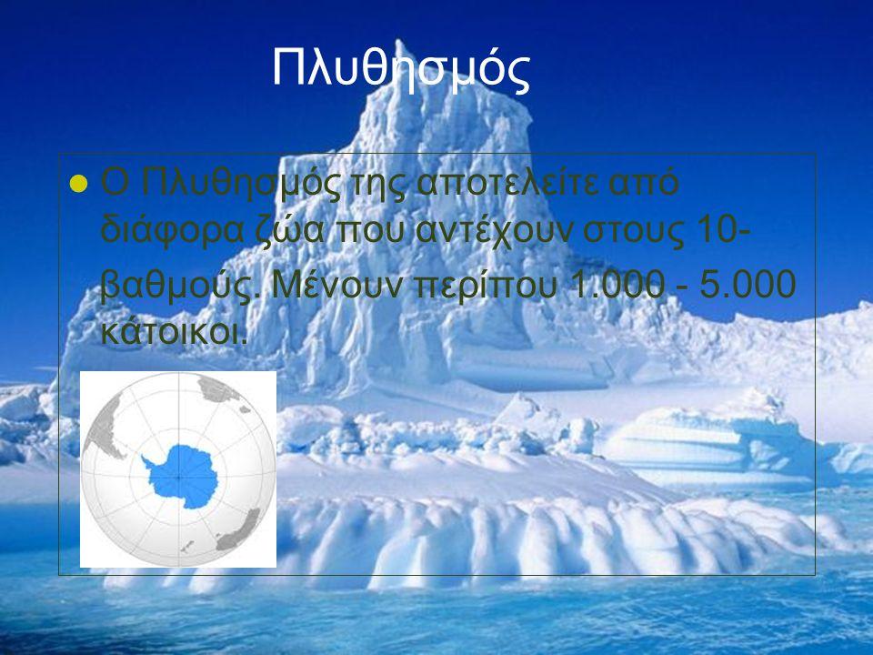 Ετυμολογία Η πρώτη επίσημη χρήση του ονόματος «Ανταρκτική» ως όνομα για την ήπειρο την δεκαετία του 1890 αποδίδεται στον σκωτσέζο χαρτογράφο Τζον Τζορτζ Μπαρθόλομιου.