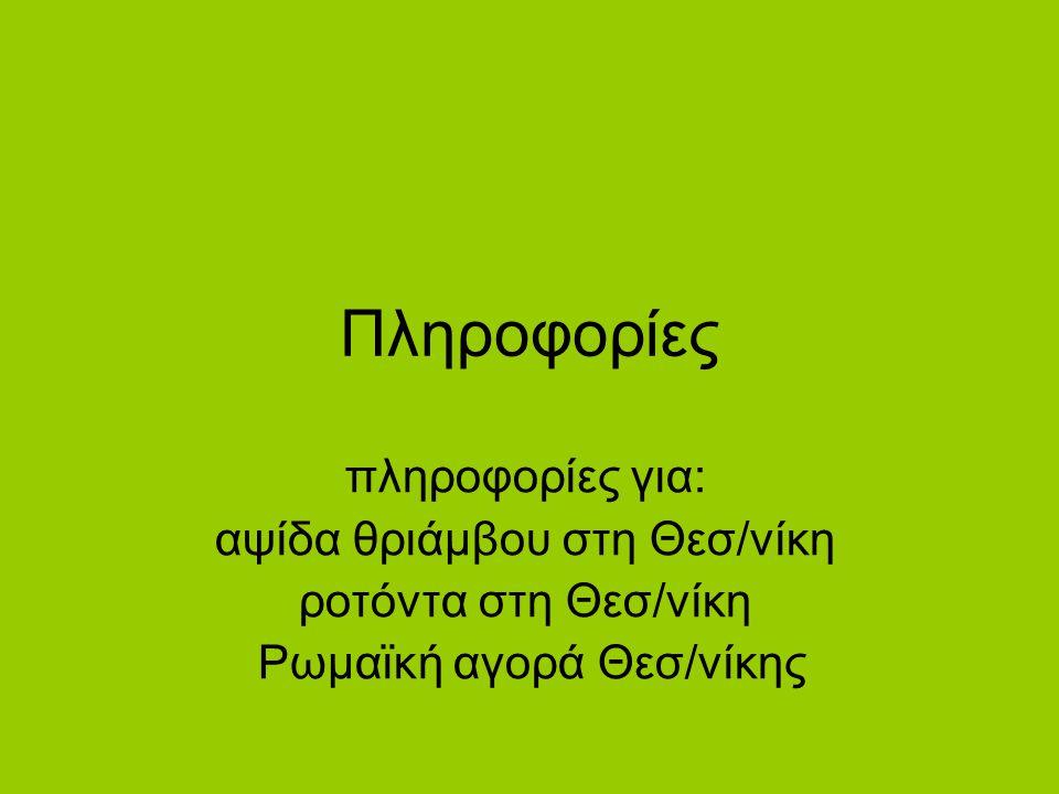 Πληροφορίες πληροφορίες για: αψίδα θριάμβου στη Θεσ/νίκη ροτόντα στη Θεσ/νίκη Ρωμαϊκή αγορά Θεσ/νίκης