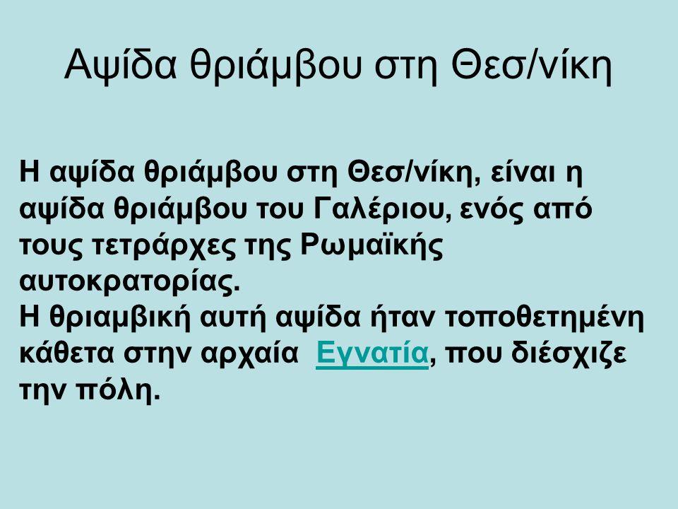 Ροτόντα στη Θεσ/νίκη Η Ροτόντα αποτελεί ένα από τα πιο καλοδιατηρημένα μνημεία της Θεσσαλονίκης.