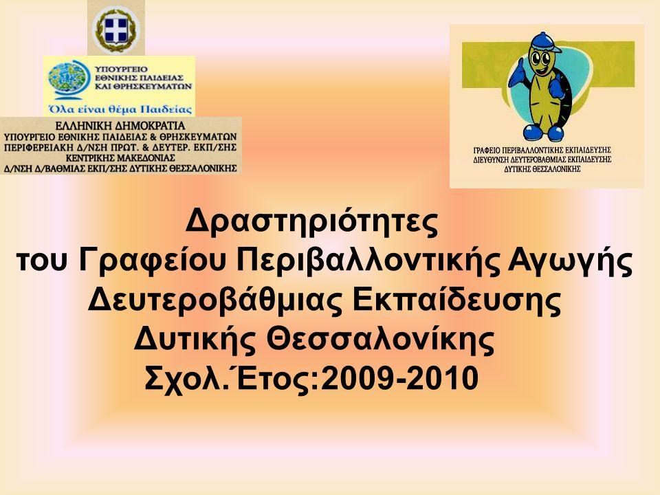 Δραστηριότητες του Γραφείου Περιβαλλοντικής Αγωγής Δευτεροβάθμιας Εκπαίδευσης Δυτικής Θεσσαλονίκης Σχολ.Έτος:2009-2010