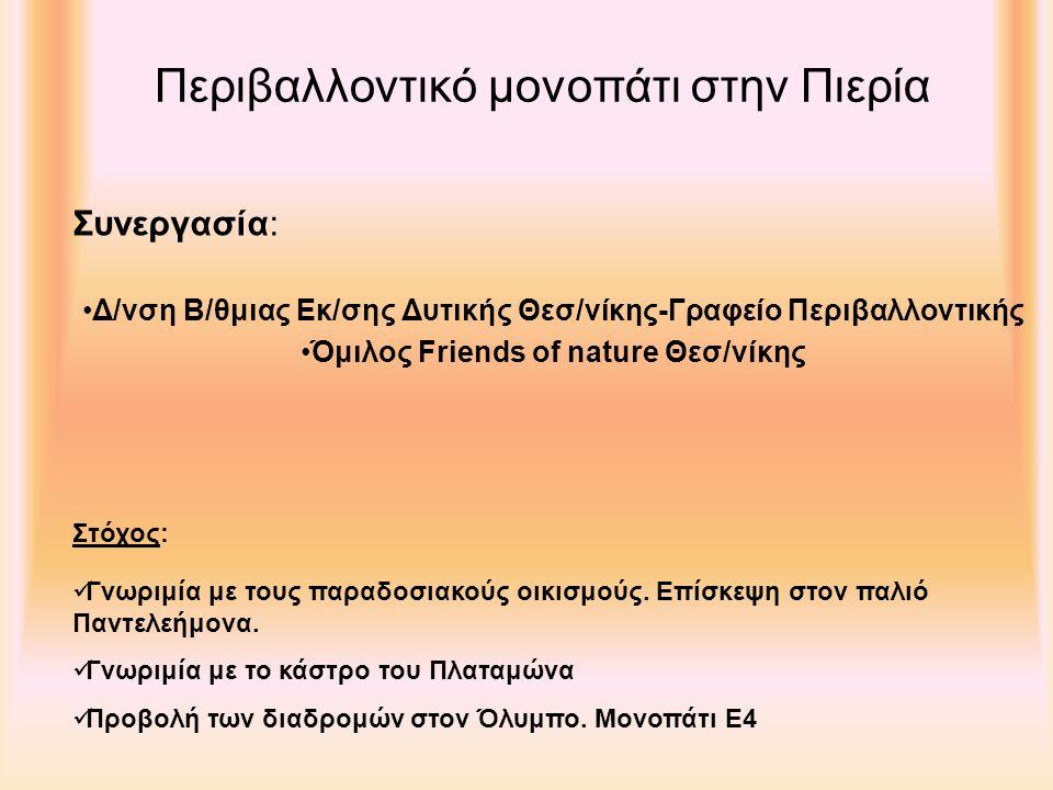 Περιβαλλοντικό μονοπάτι στην Πιερία Δ/νση Β/θμιας Εκ/σης Δυτικής Θεσ/νίκης-Γραφείο Περιβαλλοντικής Όμιλος Friends of nature Θεσ/νίκης Συνεργασία: Γνωριμία με τους παραδοσιακούς οικισμούς.