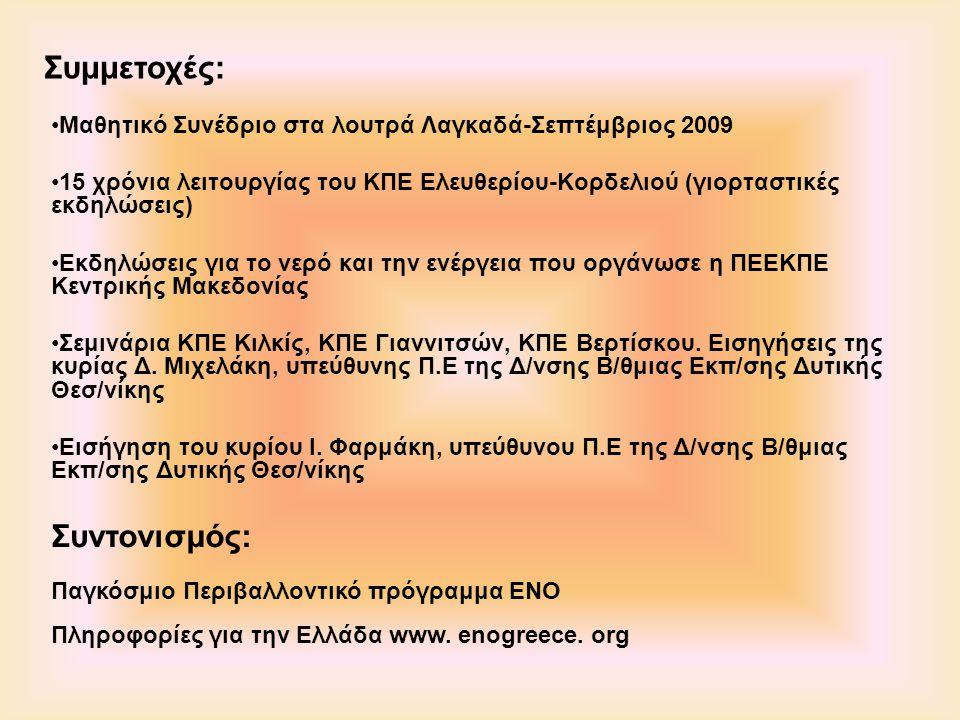 Μαθητικό Συνέδριο στα λουτρά Λαγκαδά-Σεπτέμβριος 2009 15 χρόνια λειτουργίας του ΚΠΕ Ελευθερίου-Κορδελιού (γιορταστικές εκδηλώσεις) Εκδηλώσεις για το νερό και την ενέργεια που οργάνωσε η ΠΕΕΚΠΕ Κεντρικής Μακεδονίας Σεμινάρια ΚΠΕ Κιλκίς, ΚΠΕ Γιαννιτσών, ΚΠΕ Βερτίσκου.
