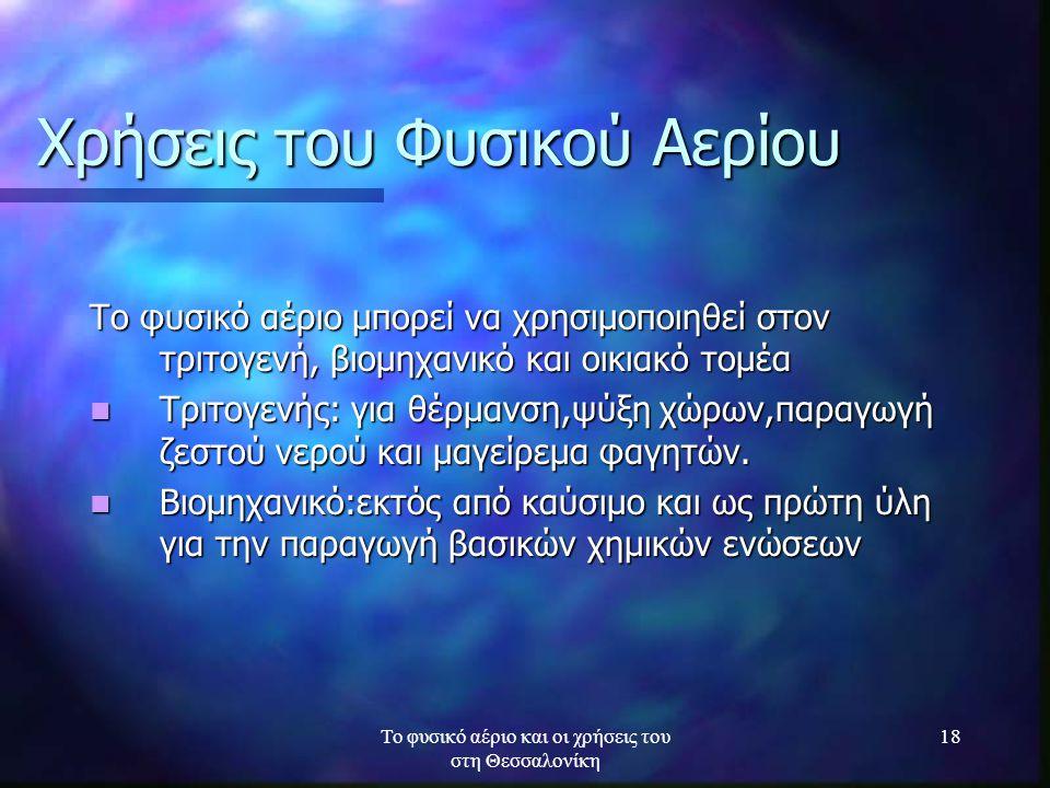 Το φυσικό αέριο και οι χρήσεις του στη Θεσσαλονίκη 18 Χρήσεις του Φυσικού Αερίου Το φυσικό αέριο μπορεί να χρησιμοποιηθεί στον τριτογενή, βιομηχανικό