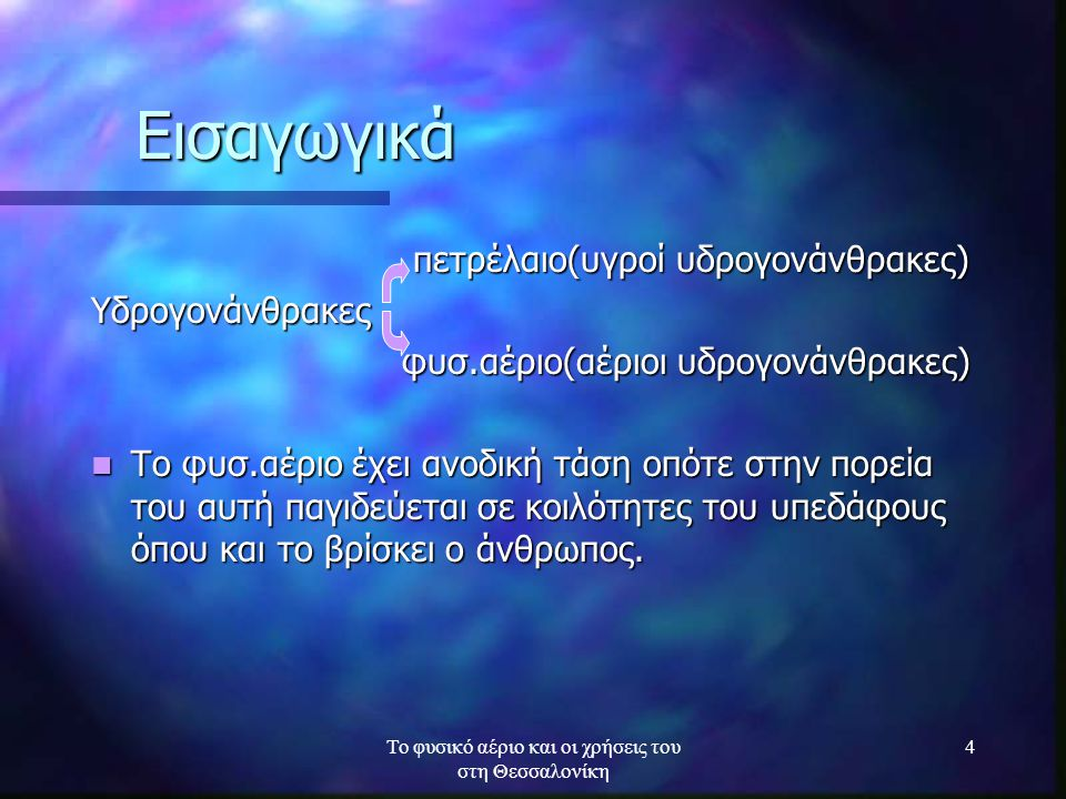 Το φυσικό αέριο και οι χρήσεις του στη Θεσσαλονίκη 4 Εισαγωγικά πετρέλαιο(υγροί υδρογονάνθρακες) πετρέλαιο(υγροί υδρογονάνθρακες)Υδρογονάνθρακες φυσ.α
