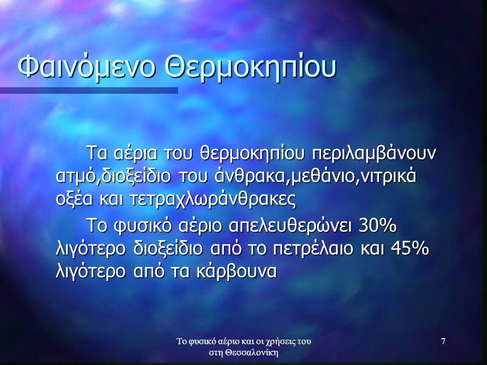 Το φυσικό αέριο και οι χρήσεις του στη Θεσσαλονίκη 8 Νέφος Αποτελείται από την χημική αντίδραση του μονοξειδίου του άνθρακα,νιτρικών οξέων,οργανικά συστατικά και θερμότητα από το ηλιακό φως Το φυσικό αέριο εκπέμπει χαμηλά ποσοστά νιτρικών οξέων μειώνει το νέφος και την ακτινοβολία του όζοντος 50% με 70%