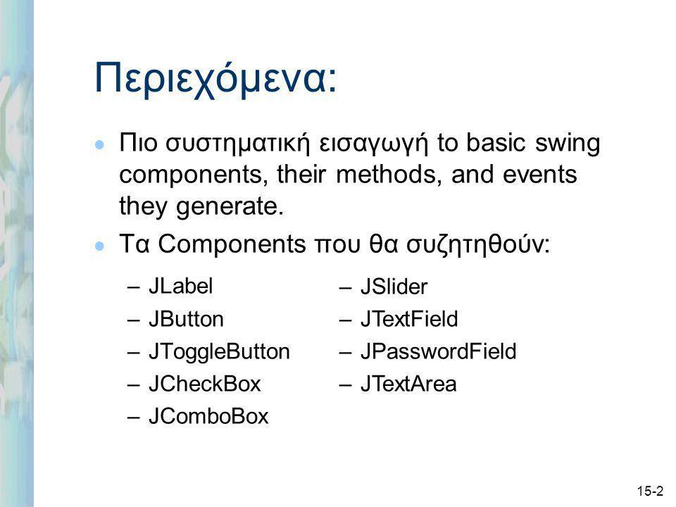 15-2 Περιεχόμενα: l Πιο συστηματική εισαγωγή to basic swing components, their methods, and events they generate.