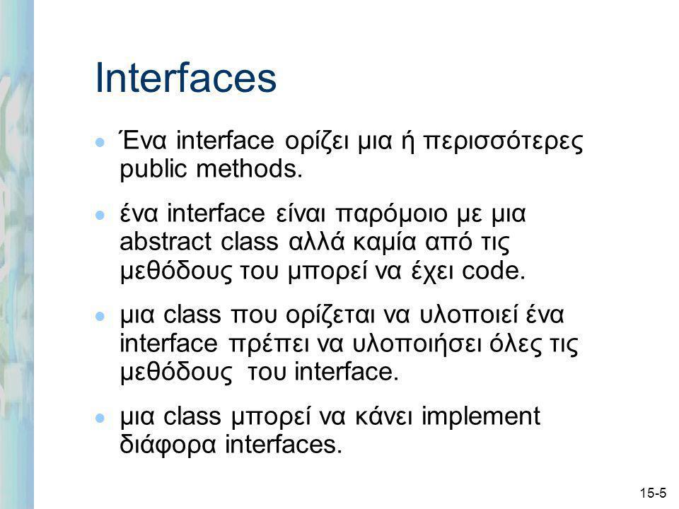 15-5 Interfaces l Ένα interface ορίζει μια ή περισσότερες public methods.