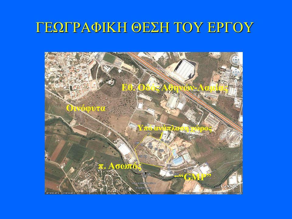"""ΓΕΩΓΡΑΦΙΚΗ ΘΕΣΗ ΤΟΥ ΕΡΓΟΥ Οινόφυτα π. Ασωπός """"GMP"""" Εθ. Οδός Αθηνών-Λαμίας Υπό ανάπλαση χώρος"""