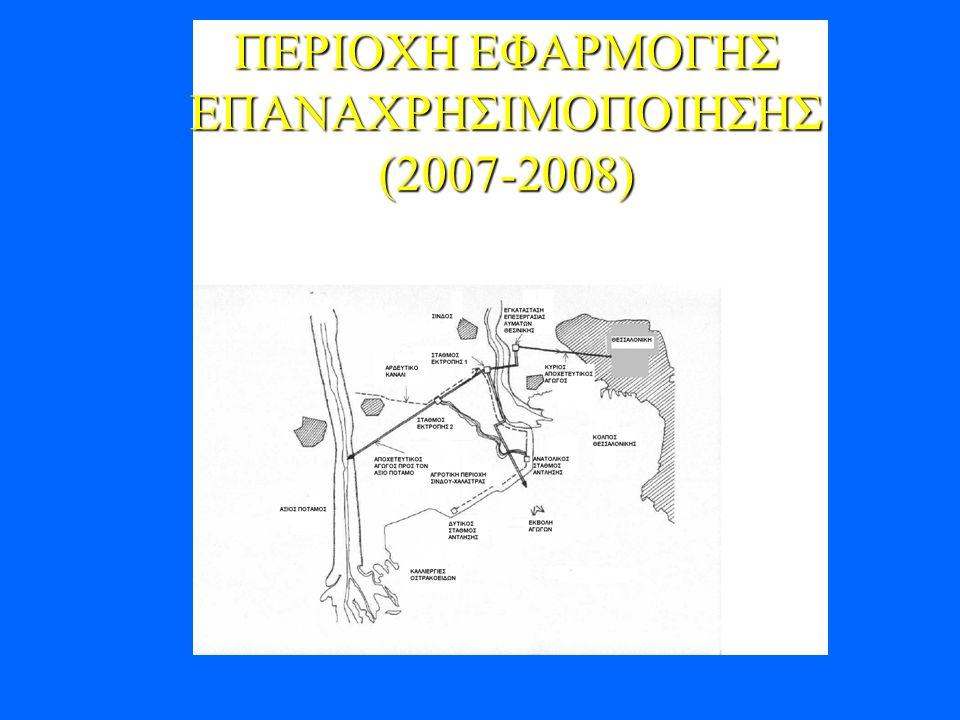 ΔΕΔΟΜΕΝΑ ΕΦΑΡΜΟΓΗΣ Ποσότητα επεξεργασμένων λυμάτων Ε.Ε.Λ.Θ.: 170.000 m 3 /ημέρα Ποσότητα επεξεργασμένων λυμάτων Ε.Ε.Λ.Θ.: 170.000 m 3 /ημέρα Έκταση αρδευτικού δικτύου Καλοχωρίου- Χαλάστρας: 70.000 στρ.