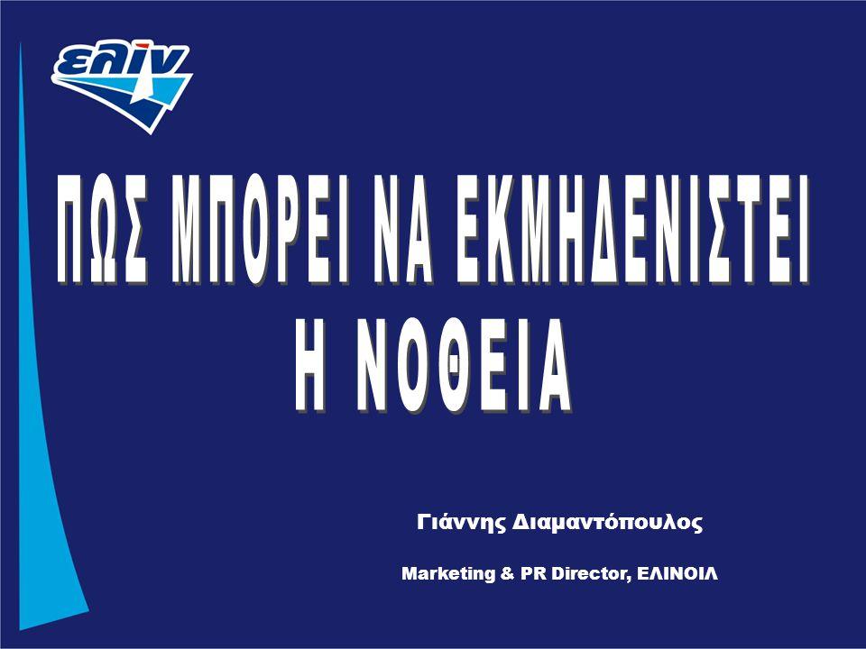 Γιάννης Διαμαντόπουλος Marketing & PR Director, ΕΛΙΝΟΙΛ