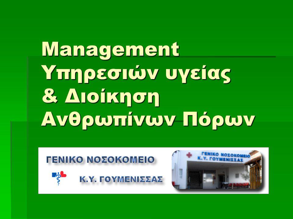 Management Yπηρεσιών υγείας & Διοίκηση Ανθρωπίνων Πόρων