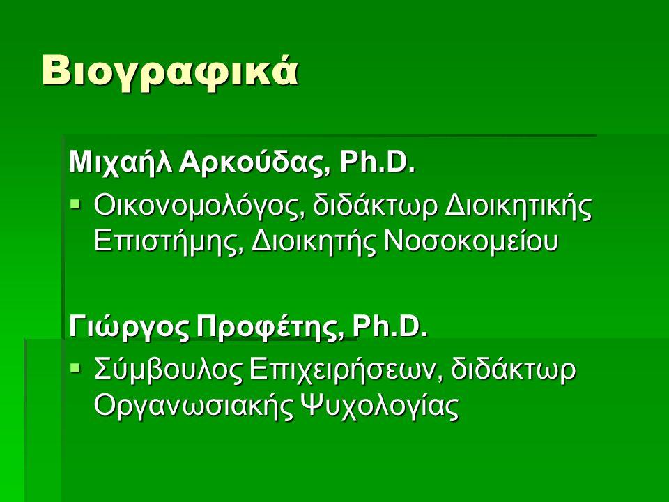 Βιογραφικά Μιχαήλ Αρκούδας, Ph.D.  Οικονομολόγος, διδάκτωρ Διοικητικής Επιστήμης, Διοικητής Νοσοκομείου Γιώργος Προφέτης, Ph.D.  Σύμβουλος Επιχειρήσ