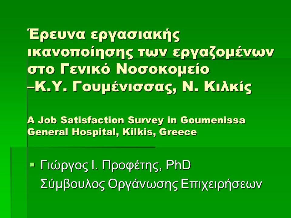 Έρευνα εργασιακής ικανοποίησης των εργαζομένων στο Γενικό Νοσοκομείο –Κ.Υ. Γουμένισσας, Ν. Κιλκίς A Job Satisfaction Survey in Goumenissa General Hosp