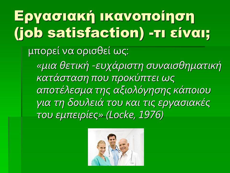 Εργασιακή ικανοποίηση (job satisfaction) -τι είναι; μπορεί να ορισθεί ως: «μια θετική -ευχάριστη συναισθηματική κατάσταση που προκύπτει ως αποτέλεσμα