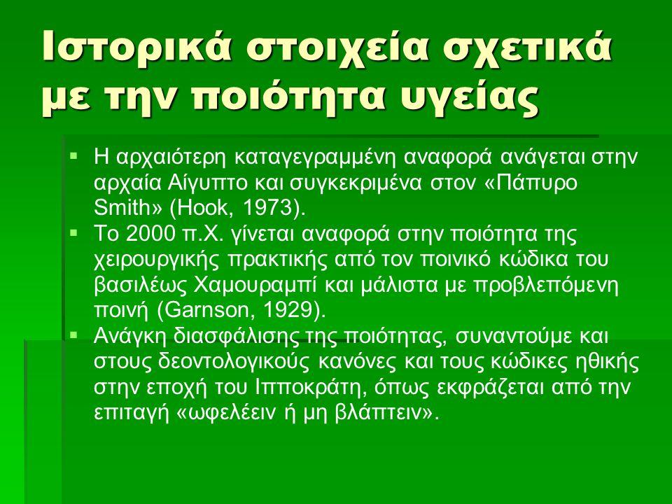   Ο ποιοτικός έλεγχος, ουσιαστικά, ξεκινάει από το 1858, όταν η Florence Nightingale, νοσηλεύτρια κατά τον Κριμαϊκό Πόλεμο, προσπάθησε να εφαρμόσει πρόγραμμα ποιοτικού ελέγχου, βασιζόμενη στους δείκτες θνησιμότητας των νοσηλευόμενων ασθενών.