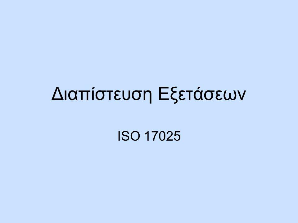 Διαπίστευση Εξετάσεων ISO 17025