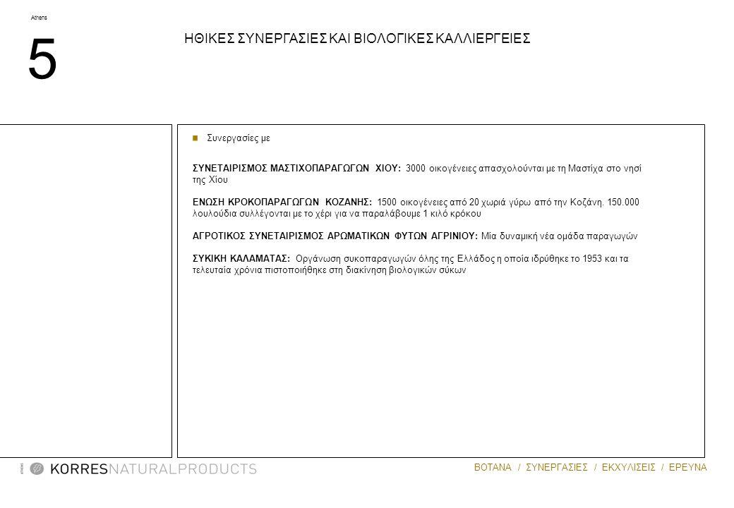 Athens 5 ΒΟΤΑΝΑ / ΣΥΝΕΡΓΑΣΙΕΣ / ΕΚΧΥΛΙΣΕΙΣ / ΕΡΕΥΝΑ MASTIHA Συνεργασίες με ΣΥΝΕΤΑΙΡΙΣΜΟΣ ΜΑΣΤΙΧΟΠΑΡΑΓΩΓΩΝ ΧΙΟΥ: 3000 οικογένειες απασχολούνται με τη Μ