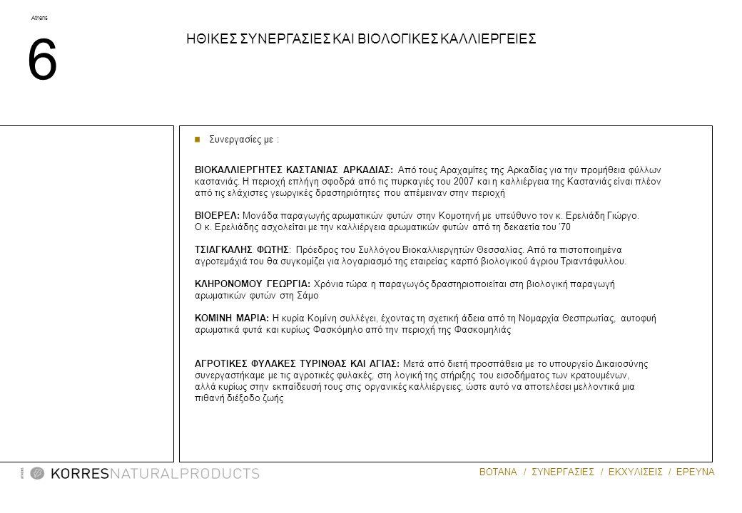 Athens 6 ΒΟΤΑΝΑ / ΣΥΝΕΡΓΑΣΙΕΣ / ΕΚΧΥΛΙΣΕΙΣ / ΕΡΕΥΝΑ MASTIHA Συνεργασίες με : ΒΙΟΚΑΛΛΙΕΡΓΗΤΕΣ ΚΑΣΤΑΝΙΑΣ ΑΡΚΑΔΙΑΣ: Από τους Αραχαμίτες της Αρκαδίας για την προμήθεια φύλλων καστανιάς.