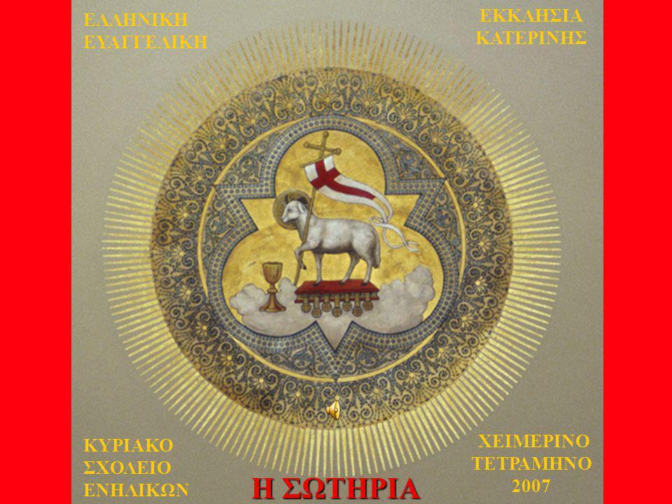 Κυριακή, 25 Νοεμβρίου 2007 Ο αγιασμός