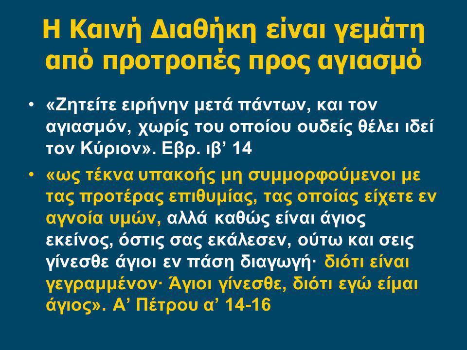 Η Καινή Διαθήκη είναι γεμάτη από προτροπές προς αγιασμό «Ζητείτε ειρήνην μετά πάντων, και τον αγιασμόν, χωρίς του οποίου ουδείς θέλει ιδεί τον Κύριον».