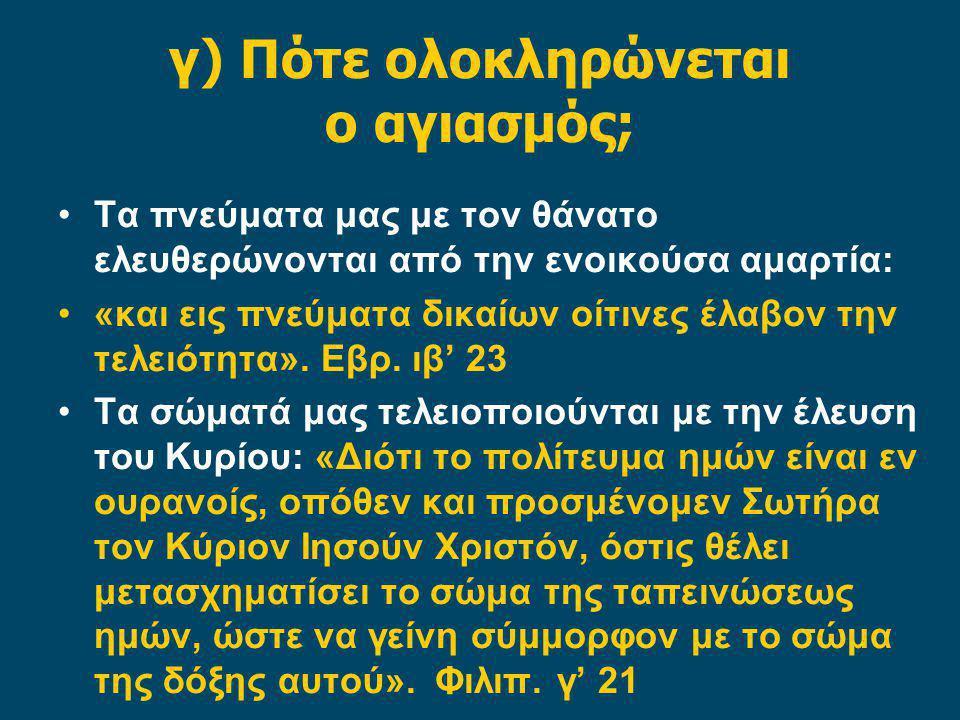 γ) Πότε ολοκληρώνεται ο αγιασμός; Τα πνεύματα μας με τον θάνατο ελευθερώνονται από την ενοικούσα αμαρτία: «και εις πνεύματα δικαίων οίτινες έλαβον την