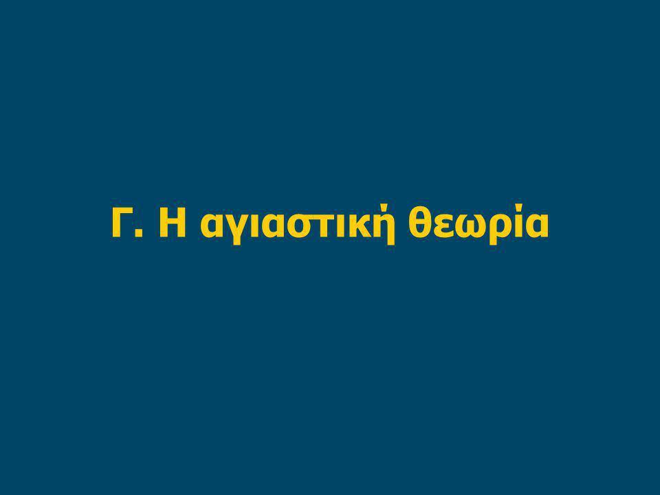 Γ. Η αγιαστική θεωρία