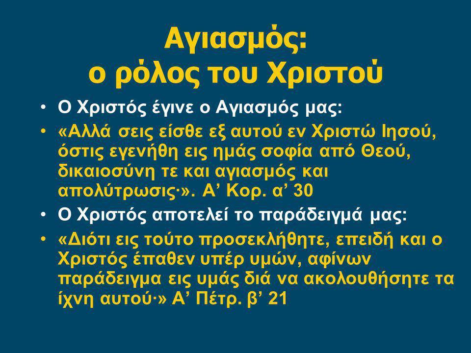 Αγιασμός: ο ρόλος του Χριστού Ο Χριστός έγινε ο Αγιασμός μας: «Αλλά σεις είσθε εξ αυτού εν Χριστώ Ιησού, όστις εγενήθη εις ημάς σοφία από Θεού, δικαιο