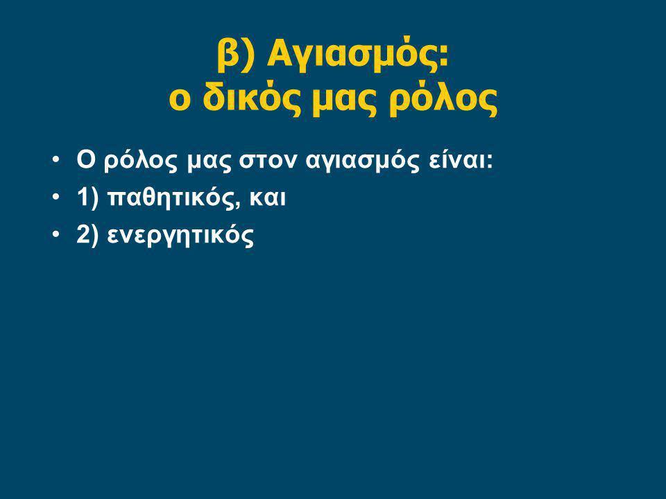 β) Αγιασμός: ο δικός μας ρόλος Ο ρόλος μας στον αγιασμός είναι: 1) παθητικός, και 2) ενεργητικός