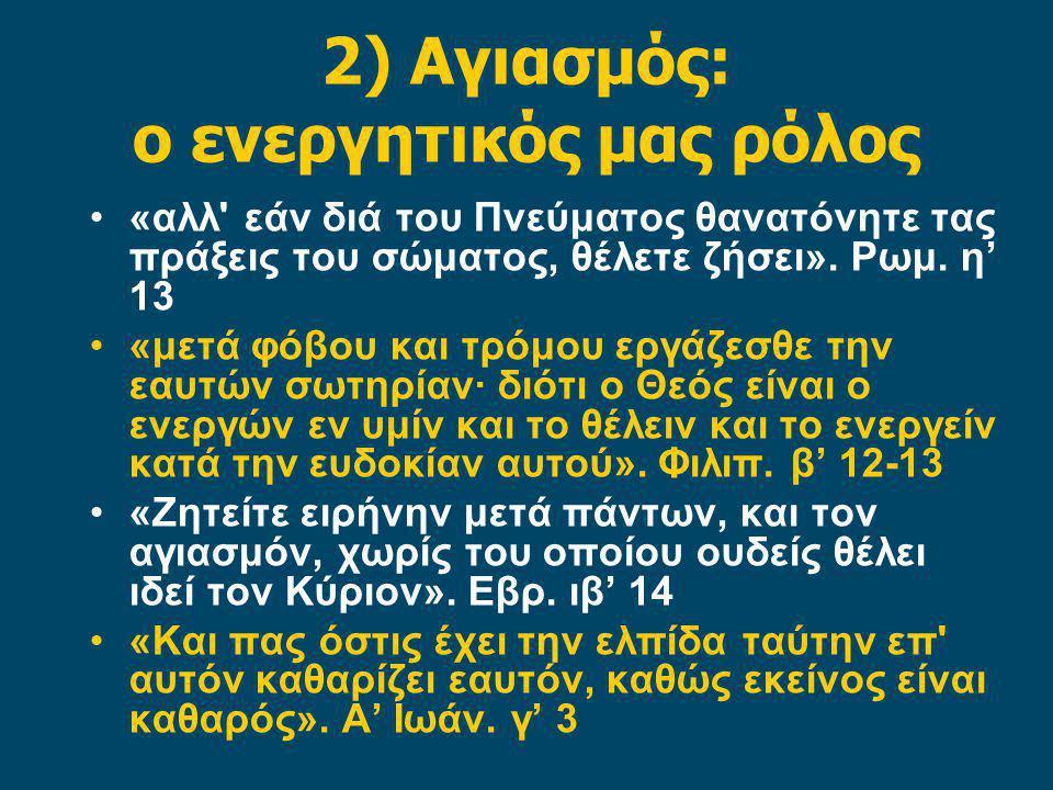 2) Αγιασμός: ο ενεργητικός μας ρόλος «αλλ' εάν διά του Πνεύματος θανατόνητε τας πράξεις του σώματος, θέλετε ζήσει». Ρωμ. η' 13 «μετά φόβου και τρόμου