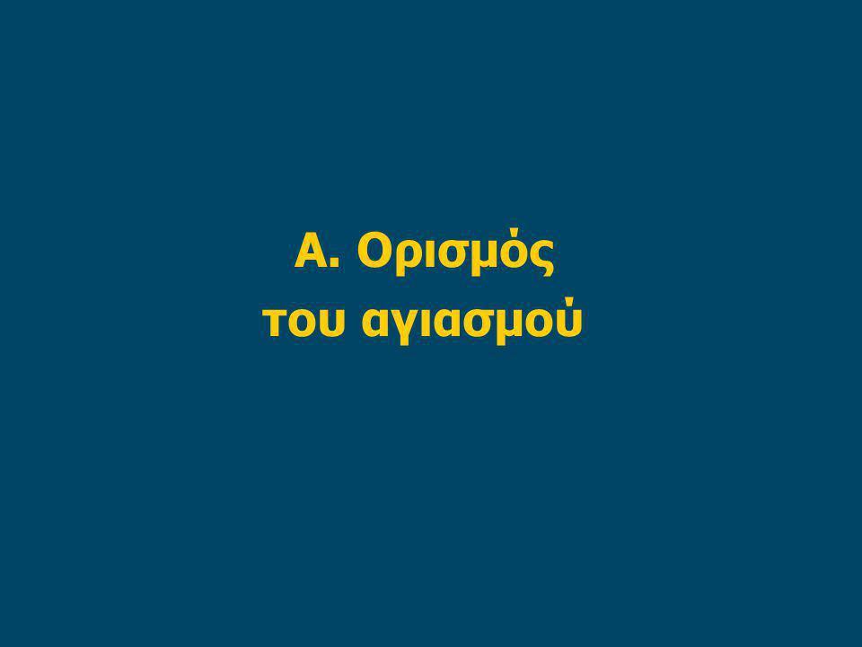 Α. Ορισμός του αγιασμού