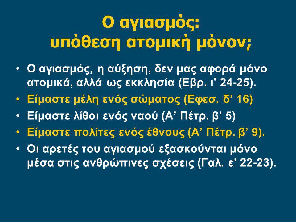 Ο αγιασμός: υπόθεση ατομική μόνον; Ο αγιασμός, η αύξηση, δεν μας αφορά μόνο ατομικά, αλλά ως εκκλησία (Εβρ. ι' 24-25). Είμαστε μέλη ενός σώματος (Εφεσ