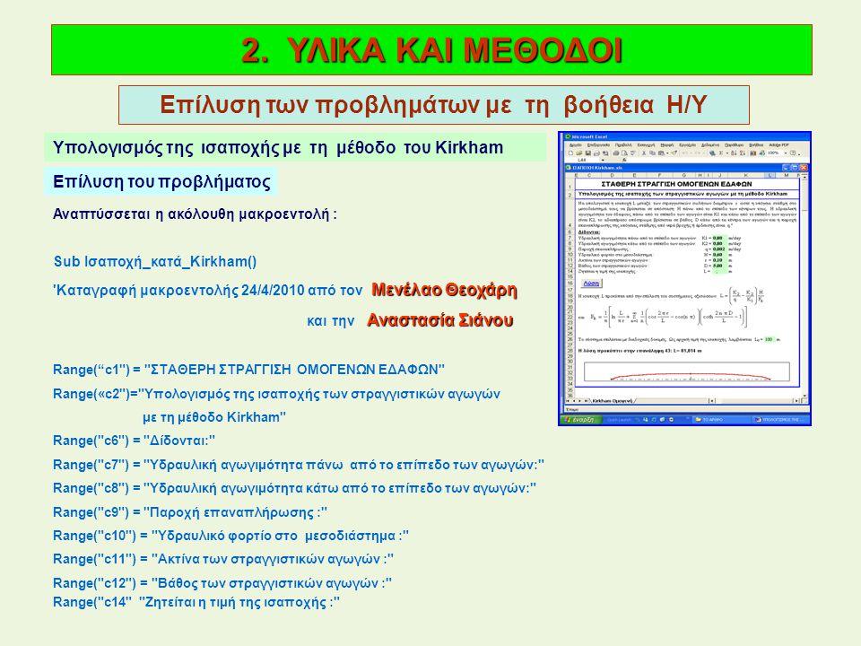 2. ΥΛΙΚΑ ΚΑΙ ΜΕΘΟΔΟΙ Επίλυση των προβλημάτων με τη βοήθεια Η/Υ Υπολογισμός της ισαποχής με τη μέθοδο του Kirkham Επίλυση του προβλήματος Αναπτύσσεται