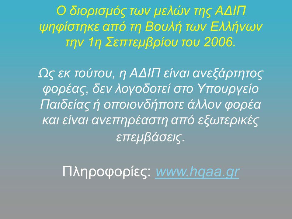 Ο διορισμός των μελών της ΑΔΙΠ ψηφίστηκε από τη Βουλή των Ελλήνων την 1η Σεπτεμβρίου του 2006.